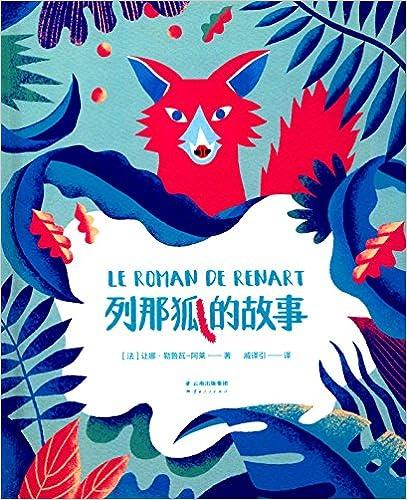 绘本《列那狐的故事》