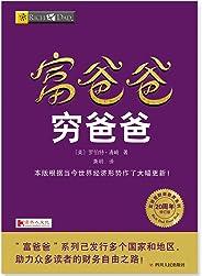 富爸爸窮爸爸(20周年修訂版) (富爸爸財商教育系列)