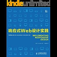 响应式Web设计实践(异步图书)
