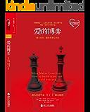 愛的博弈【美國亞馬遜熱銷13年】 (西雅圖愛情實驗室的心理學報告)