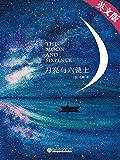 月亮與六便士(英文版) (English Edition)