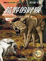 荒野的呼唤(新语文课外书屋·动物小说大师系列)