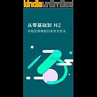 从零基础到N2:你相见恨晚的日语学习方法(知乎周刊Plus总第020期) (知乎周刊 Plus)