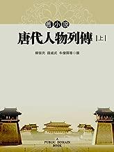 旧小说·唐代人物列传(上) (Traditional Chinese Edition)