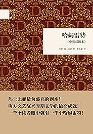 哈姆雷特(中英双语本) (中华书局出品)