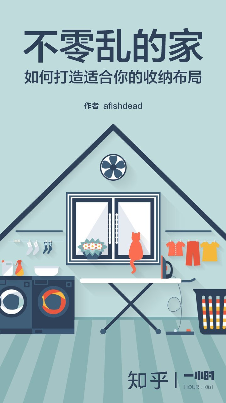 不零乱的家:如何打造你的收纳布局(知乎afishdead作品) (知乎「一小时」系列)