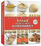 DK风靡全球的欧式面包烘焙教科书
