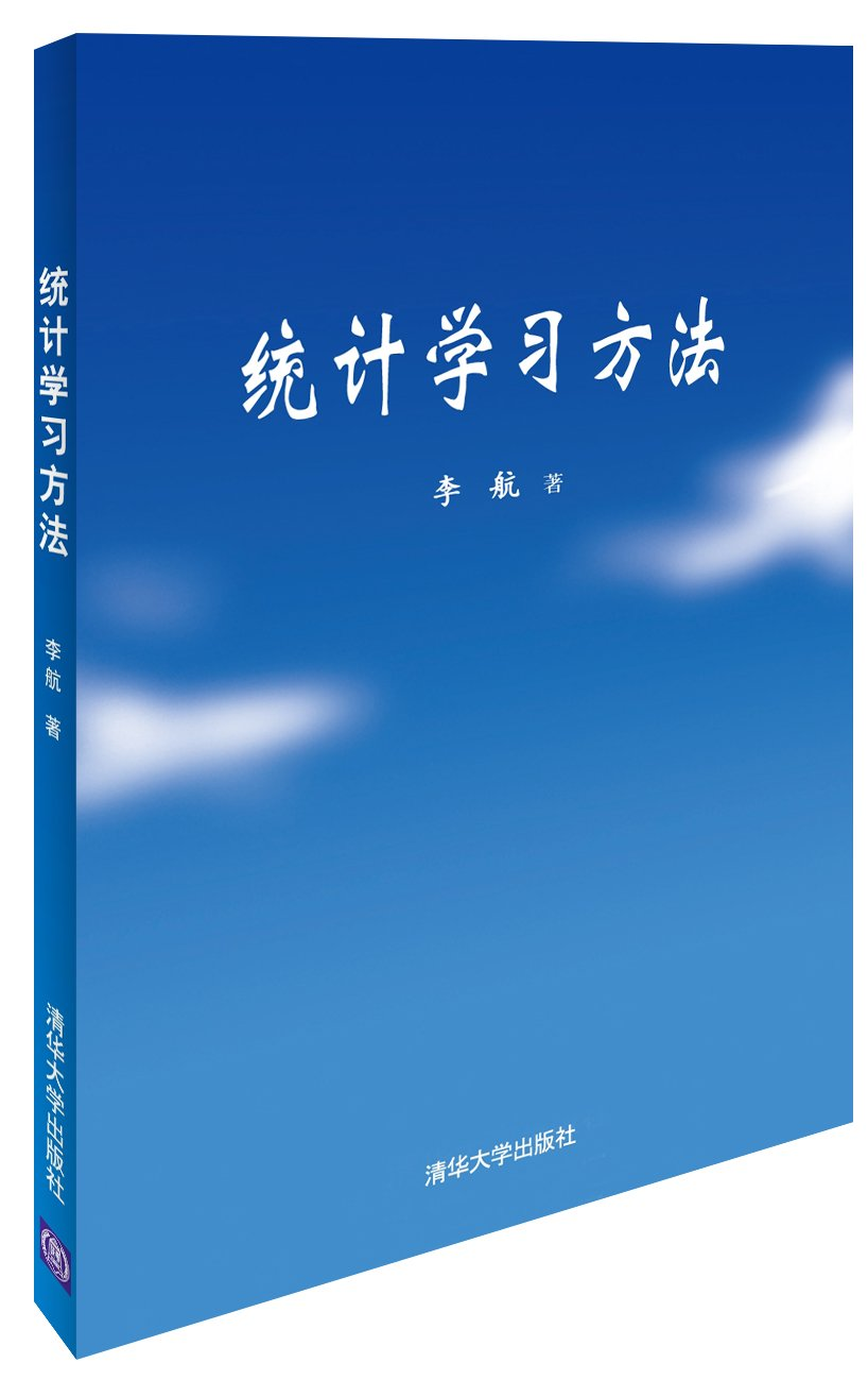 pdf电子书-统计学习方法