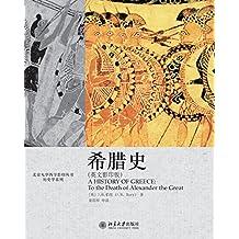 希腊史(英文影印版)(上下) (北京大学西学影印丛书·历史学系列) (English Edition)