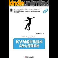 KVM虚拟化技术:实战与原理解析