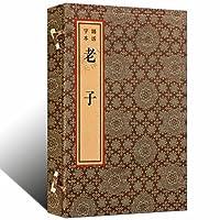 老子/锡活字本(手工宣纸线装一函一册)道家经典
