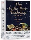 小小巴黎书店(随机附名人定制版全年阅读书单卡共52张)