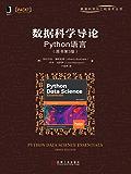 数据科学导论:Python语言(原书第3版) (数据科学与工程技术丛书)