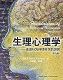 生理心理学:走进行为神经科学的世界(第九版)