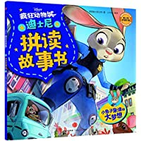迪士尼拼读故事书·疯狂动物城:小兔子朱迪的大梦想