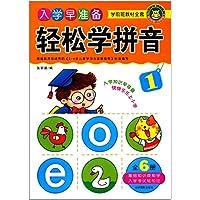 入学早准备学前班教材全套:轻松学拼音1
