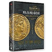 拜占庭帝国:拯救西方文明的东罗马千年史(欧洲中世纪三部曲)