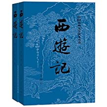 四大名著:西游记(人民文学版)(套装上下册)