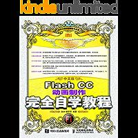中文版Flash CC动画制作完全自学教程