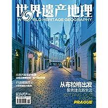 从布拉格出发:聚焦捷克新生活 世界遗产地理总第14期