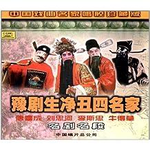 唐喜成等:豫剧生净丑四名家(CD)