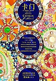 读客经典文库:卡门(文学史上的传奇女性。)