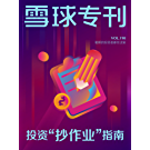"""雪球专刊198期——投资""""抄作业""""指南"""