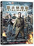 斯大林格勒(DVD9)