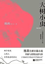 """大树小虫【池莉十年磨一剑,全新史诗性长篇巨著 中国当代版""""百年孤独""""】"""