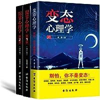 你一定爱读的重口味心理学:变态心理学和犯罪心理学大全(套装共3册)
