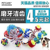 狗狗玩具球 耐咬磨牙 宠物玩具 猫狗通用 洁齿玩具 (发声彩铃球-小号)