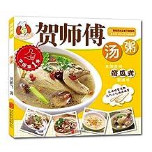 贺师傅系列-汤粥