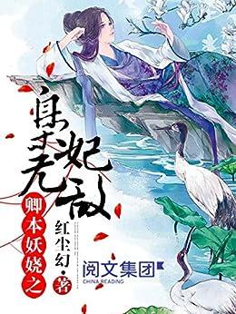 """""""卿本妖娆之枭妃无敌第1卷"""",作者:[红尘幻]"""