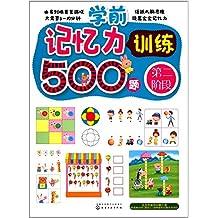 学前记忆力训练500题(第二阶段)