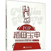 POP插画宝典:奇思妙想的手绘POP插画