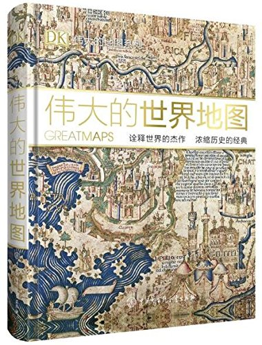 伟大的世界地图