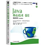 Java核心技术·卷2:高级特性(原书第9版)