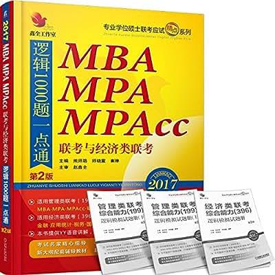 机工版精点教材MBA、MPA、MPAcc联考与经济类联考逻辑1000题一点通.pdf