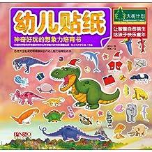 幼儿贴纸:神奇好玩的想象力培育书