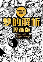 梦的解析(漫画版)(人类思想革命的里程碑著作!一部漫画轻松读懂名著《梦的解析》!半小时入门现代心理学!)