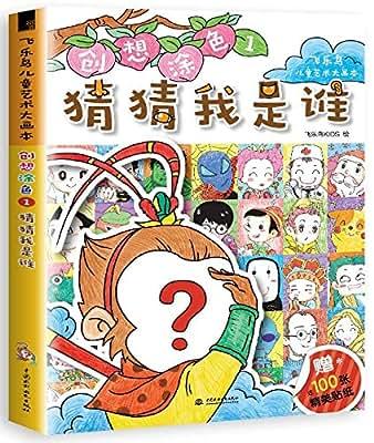 飞乐鸟儿童艺术大画本·创想涂色1:猜猜我是谁.pdf