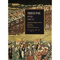 剑桥日本史(第五卷)史上最全日本史研究书籍。涵盖从史前时期直到现在,日本在经济、文化、外交上的所有重大事件和发展历程。