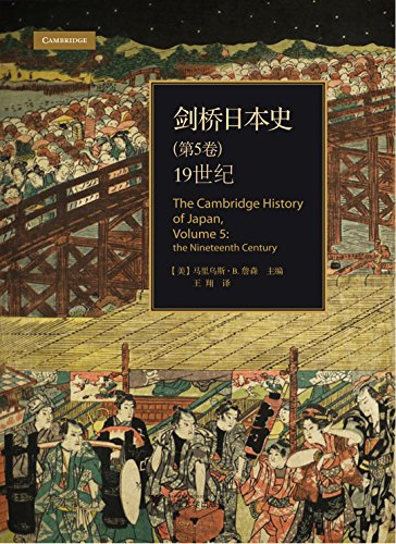 [PDF电子书]剑桥日本史(第五卷)19世纪