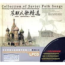 苏联民歌精选(CD)