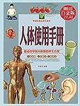 人体使用手册 (中国家庭必备工具书)