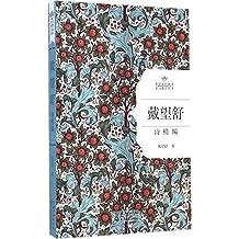 名家经典诗歌系列:戴望舒诗精编