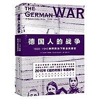 德国人的战争