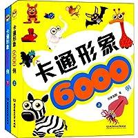 卡通形象6000例(套装共2册)