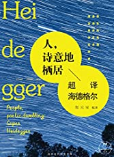 人,诗意地栖居(【完整版】B072BX35VR 中文精准译本-现象学、存在主义大师海德格尔166条核心语录