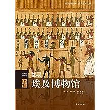 都灵埃及博物馆(伟大的博物馆)